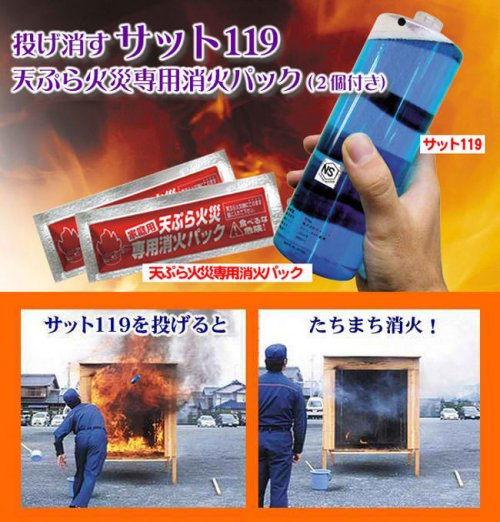 Cocktail Molotov anti incendios
